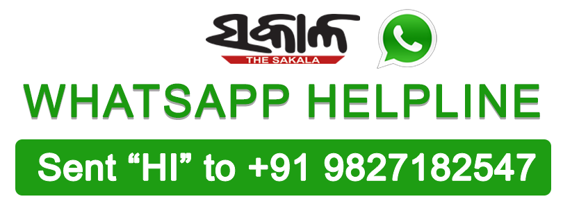 Sakala Whatsapp